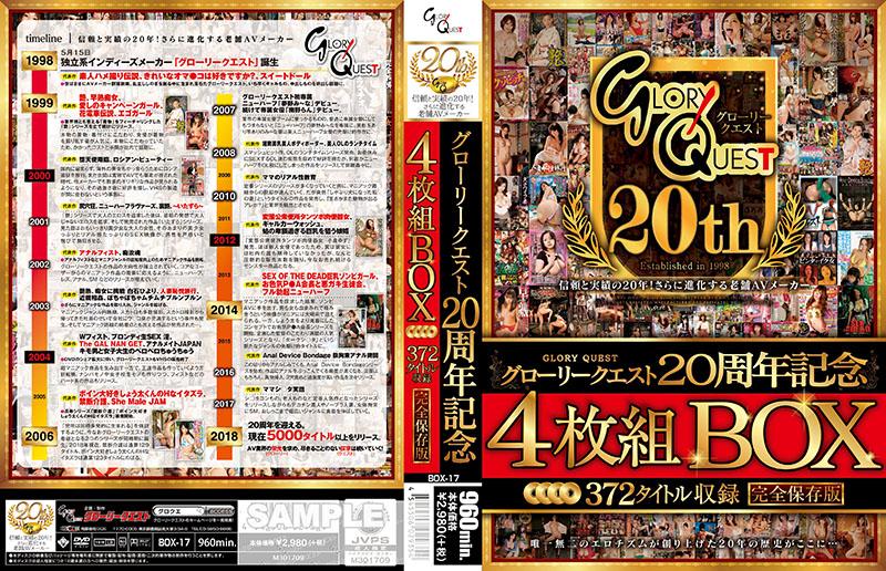 グローリークエスト20周年記念4枚組BOX