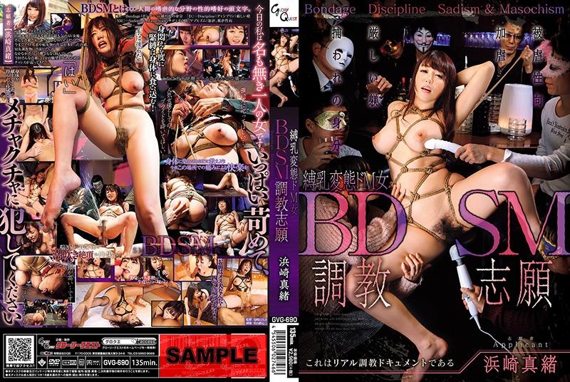 BDSM調教志願~縛乳変態ドM女~